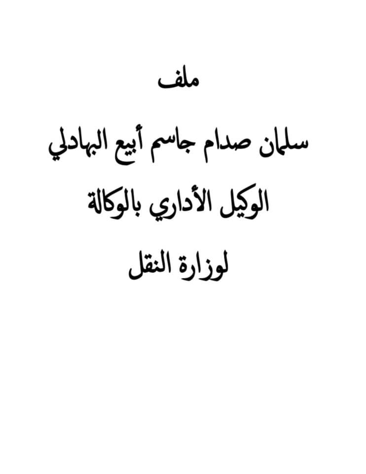 شكد مكروه سلمان البهادلي صار واصل لنا على الخاص الكثير من الوثائق الداله على فساد هذا اللص