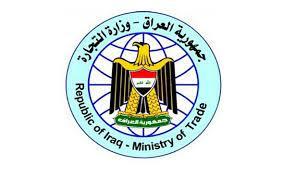 التجارة. .. شركة المعارض العراقية تتابع اجراءات المشاركة في المعارض المقامة خارج العراق