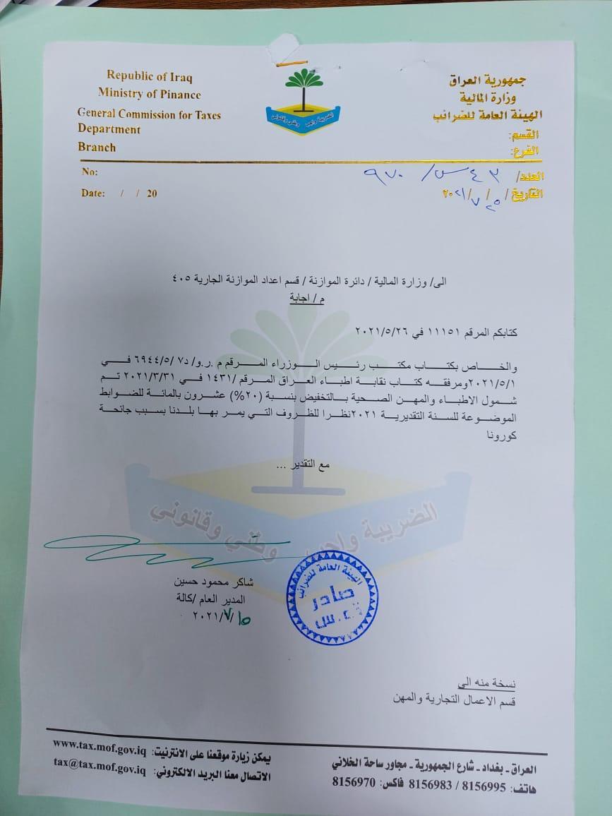 بمبادرة من الهيئة العامة للضرائب ودعما للجيش الابيض